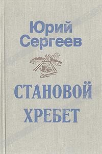 "Картинки по запросу ""Юрий Васильевич Сергеев"""