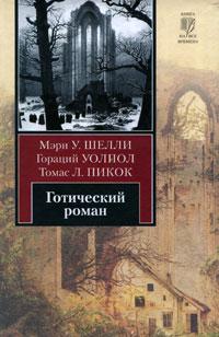 - Готический роман (сборник)