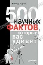 ВикторКарев - 500 научных фактов, которые вас удивят