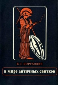 Владимир Борухович - В мире античных свитков