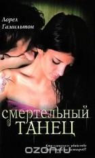Лорел Гамильтон - Смертельный танец