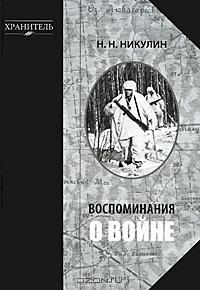 Николай Никулин - Воспоминания о войне