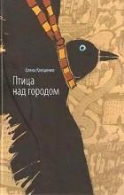 Елена Клещенко - Птица над городом. Оборотни города Москвы
