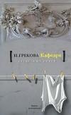 И. Грекова - Кафедра. На испытаниях