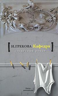 И. Грекова — Кафедра. На испытаниях
