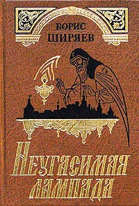 Борис Ширяев — Неугасимая лампада