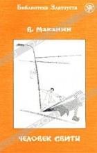 В. Маканин - Человек свиты