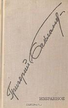 Григорий Бакланов - Избранное (сборник)