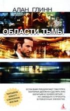 Алан Глинн - Области тьмы