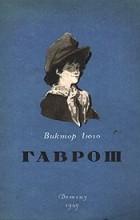 Виктор Гюго - Гаврош
