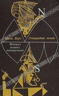 Жюль Верн - История великих путешествий. В трех книгах. Книга 1. Открытие Земли