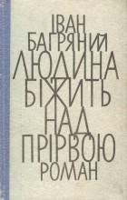 Багряний Іван - Людина біжить над прірвою