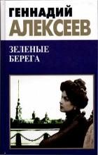 Геннадий Алексеев - Зеленые берега