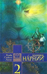 Клайв Стейплз Льюис — Хроники Нарнии (Книга 2)