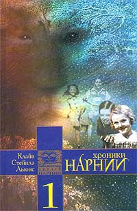 Клайв Стейплз Льюис — Хроники Нарнии (Книга 1)