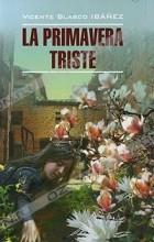 Висенте Бласко Ибаньес - La primavera triste / Грустная весна (сборник)