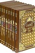 Антология - Сказки народов мира (комплект из 10 книг) (сборник)