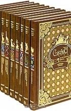 Антология - Сказки народов мира (комплект из 10 книг)