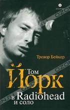 Тревор Бейкер - Том Йорк. В Radiohead и соло
