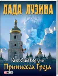Лада Лузина - Киевские ведьмы. Принцесса Греза