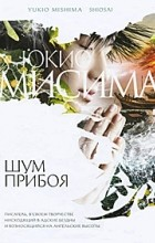 Юкио Мисима - Шум прибоя