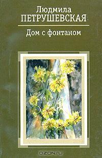 Людмила петрушевская гигиена рецензии 3941