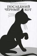 Евгениос Тривизас - Последний черный кот