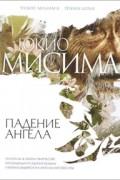 Юкио Мисима - Падение ангела