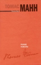 Томас Манн - Ранние новеллы (сборник)