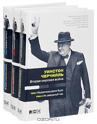 Уинстон Черчилль - Вторая мировая война. В 6 томах (комплект из 3 книг)