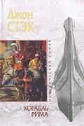 Стэк Джон - Корабль Рима