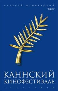 Алексей Дунаевский - Каннский кинофестиваль. 1939-2010