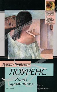 Дэвид Герберт Лоуренс - Запах хризантем (сборник)