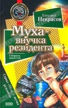 Евгений Некрасов - Муха – внучка резидента (сборник)