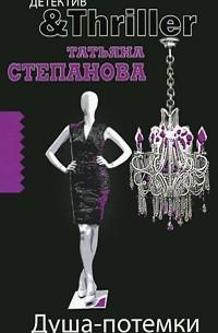Татьяна Степанова - Душа-потемки