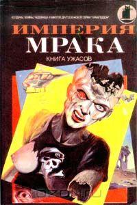 - Империя мрака (сборник)