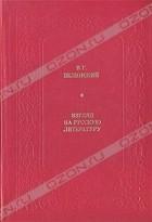 В. Г. Белинский - Взгляд на русскую литературу (сборник)