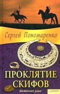 Сергей Пономаренко - Проклятие скифов