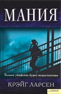 Крэйг Ларсен - Мания