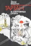 Эдгар Берроуз - Тарзан и сокровища Опара