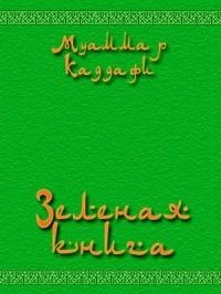 Муаммар Каддафи - Зелёная книга