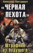 Александр Конторович - «Черная пехота». Штрафник из будущего