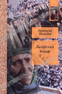 Афанасий Мамедов - Хазарский ветер (сборник)