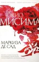 Юкио Мисима - Маркиза де Сад (сборник)