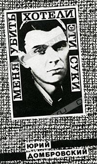 Юрий Домбровский - Меня убить хотели эти суки (сборник)