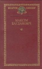 Максім Багдановіч - Выбраныя творы