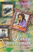 Джин Уэбстер - Роман в письмах. Длинноногий дядюшка. Дорогой враг (сборник)