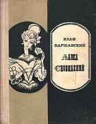 Илья Варшавский - Лавка сновидений (сборник)