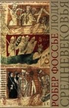 Робер Фоссье - Люди средневековья