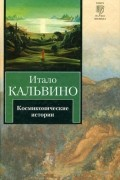 Итало Кальвино - Космикомические истории